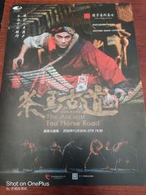 节目单:茶马古道·四川·歌剧舞剧院