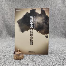 台大出版中心  颜健富《从「身体」到「世界」:晚清小说的新概念地图》(锁线胶订)