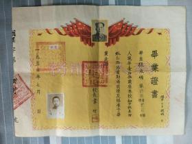 1954年毕业证书:陕西省朝邑县初级中学校。校长:韦竹,学生:张庭明