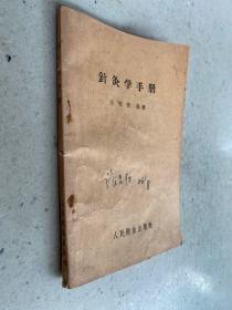 针灸学手册(人民卫生1958年一版7印)