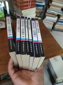 胡雪岩全传:7册合售