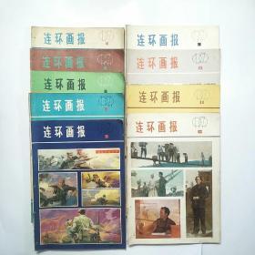 连环画报1979年第4-12期(9本合售)