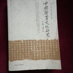 中国衙署文化研究