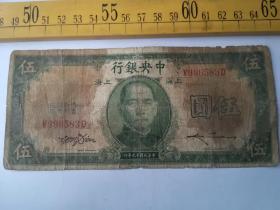 民国上海中央银行,孙像伍元