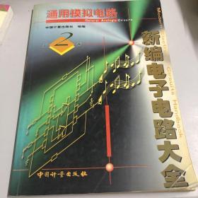 新编电子电路大全 :第 2 卷 (通用模拟电路)