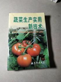 蔬菜生产实用新技术(第2版),彩图有用透明胶粘贴,轻微划线,内容完整不缺