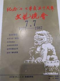 """节目单 :纪念""""七七事变""""五十周年文艺晚会(骆玉笙、薛 飞、阎维文)"""