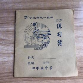 浙江宁波四眼碶中学 自然练习薄