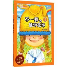 不一样的数学故事(1)❤ 张秀丽 山东教育出版社9787532885336✔正版全新图书籍Book❤
