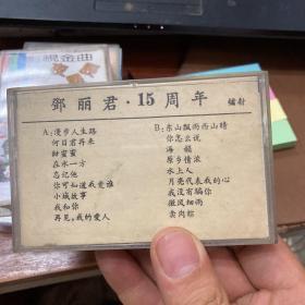 邓丽君  15周年 磁带
