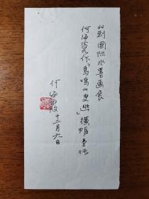 """不妄不欺斋之一千四百九十六:何海霞签名钤印19×10cm小条子一帧,钤""""老何""""白文印,书于《中国画研究》编辑部笺纸背面(何海霞为中国画研究院的专业画家)"""