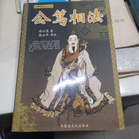 公笃相法(中国神秘文化大系)/外来之家LH