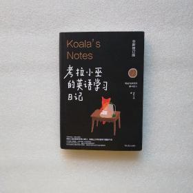 全新修订版《考拉小巫的英语学习日记:写给为梦想而奋斗的人》