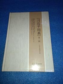 习近平用典(第2辑)