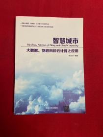 智慧城市:大数据、物联网和云计算之应用