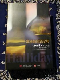 【正版最低价】《澳洲葡萄酒宝典2018-2019》