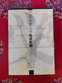 中国比较文学批评史纲