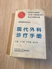 现代外科诊疗手册
