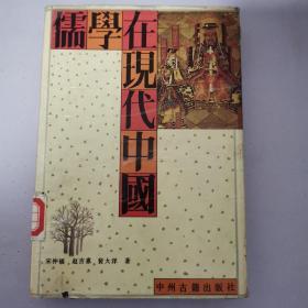 儒学在现代中国