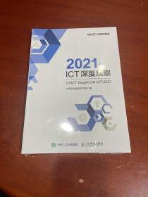 2021年ICT深度观察