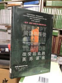 甲骨文丛书·间谍与叛徒:改变历史的英苏谍战