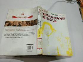 谁主沉浮毛泽东在中央苏区的几起几落