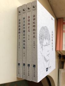 《众神喧哗的年代》、《多情的正义》、《西方法学邂逅中国传统》、《法治的谜面》(增订本)(以上共四本)
