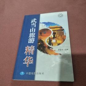 武当山旅游精华