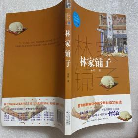 林家铺子(教育部新编语文教材指定阅读书系)