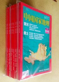 中国国家地理 2017(第1~2,4~6,8~12期)十册合售