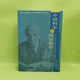 中国科学与科学革命(1版1印3000册)