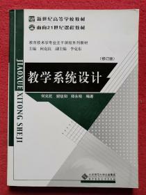 教学系统设计(修订版)