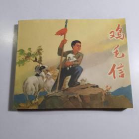 鸡毛信 /绘画版连环画书