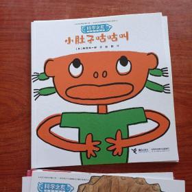 科学之友 经典图画书(8本合售)