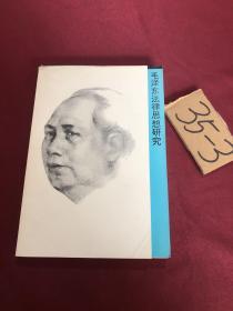 毛泽东法律思想研究
