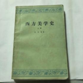 西方美学史(上卷)