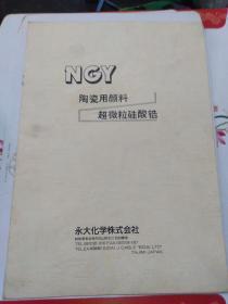 NGY陶瓷用颜料说明书