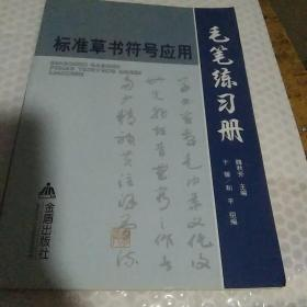 标准草书符号应用毛笔练习册