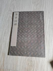 初唐楷则丛刊:李孝同碑