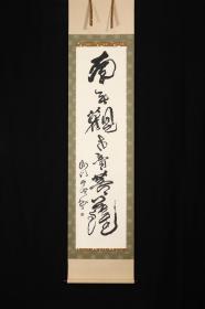 回流字画 回流书画《南无观世音菩萨》落款:沙门石云书;日本回流字画 日本回流书画