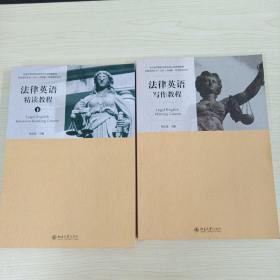 法律英语精读教程(下)+法律英语写作教程二册合售