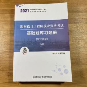 2021注册岩土工程师执业资格考试: 基础题库习题册(上)