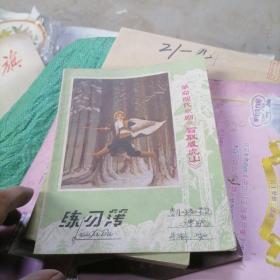 练习簿封面是革命现代京剧智取威虎山,内容是学习毛泽东选集第五卷笔记,只剩下封皮
