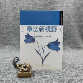 特惠·台湾万卷楼版  仇小屏《章法新视野》