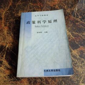 政策科学原理 贺恒信 兰州大学出版