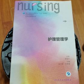 护理管理学(供本科护理学类专业用 第4版 配增值)/全国高等学校教材