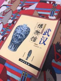 带你走进博物馆:武汉博物馆