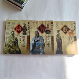 中国古代政治智慧:智者与治者(知行卷)/驭人与御人(智术卷)/险途与坦途(命运卷)