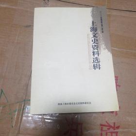 上海文史资料选辑