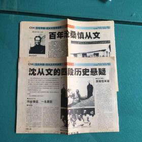 南方都市报,文化中国沈从文百年诞辰